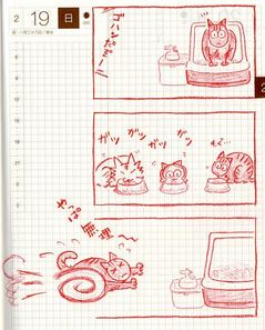 猫ら絵日記『いったん止めてはみたものの...』