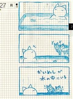 猫ら絵日記『おふろ、とは。』