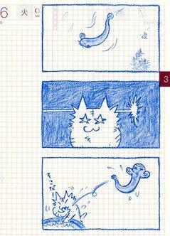 猫ら絵日記『ドジョウ見切ったり!』