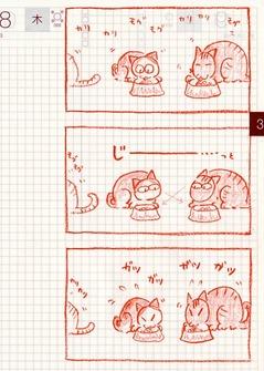 猫ら絵日記『やっぱり気になる隣のごはん』
