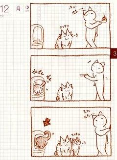 猫ら絵日記『べんべんべべん!』
