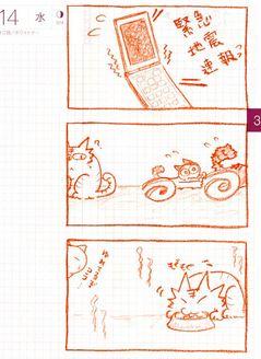 猫ら絵日記『グラっときたら食いつくしとけ!!』