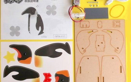 うなペン(ソレキット)ソレノイドで動くうなずきペンギン