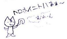 20070624herohoi.JPG
