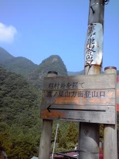 稲村岩から鷹ノ巣山01
