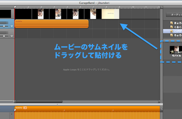 iPod_touch_5g_video_cat-garageband3.jpg