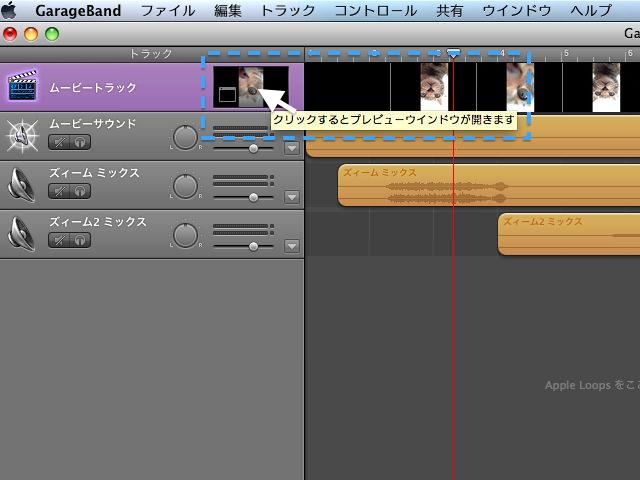 iPod_touch_5g_video_cat-garageband4.jpg