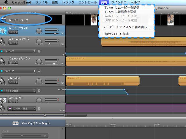 iPod_touch_5g_video_cat-garageband6.jpg