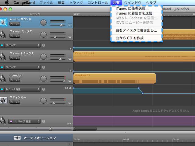 iPod_touch_5g_video_cat-garageband7.jpg