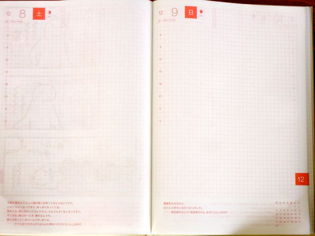 a5_section-5_hobonichi.jpg