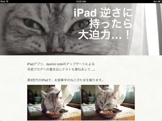 iPad 逆さに持ったら大迫力…!