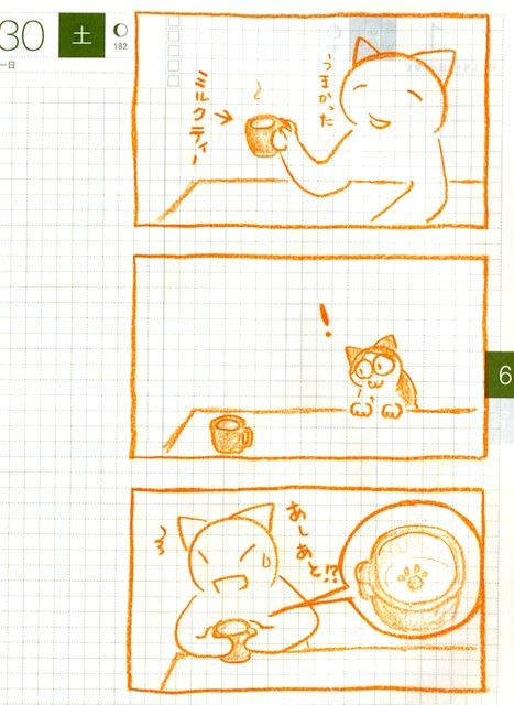 cat_milk_nekoraenikki20120630.jpg
