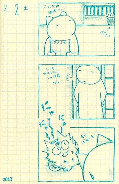 cat_japanese_killifish_nekoraenikki20130202.jpg