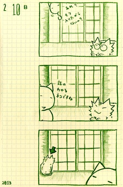 cat_understanding_nekoraenikki20130210.jpg