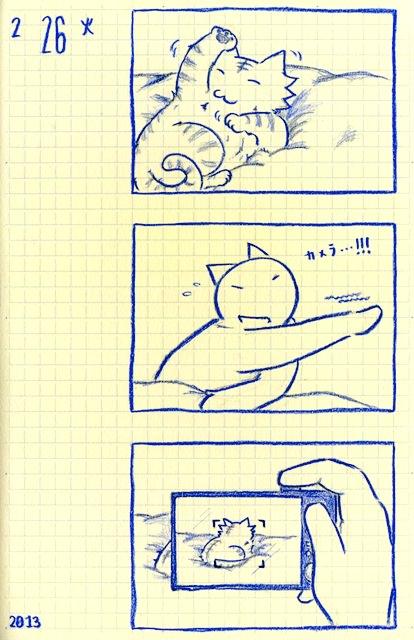 cute_cat_nekoraenikki20130226.jpg
