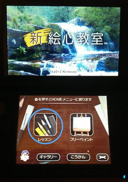 3ds_egokorokyoushitsu-1.jpg