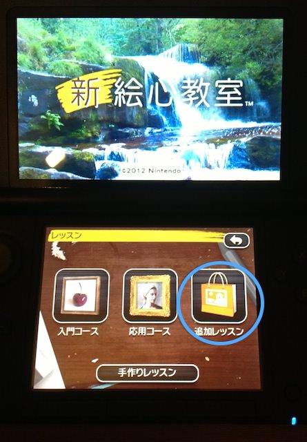 3ds_egokorokyoushitsu-2.jpg