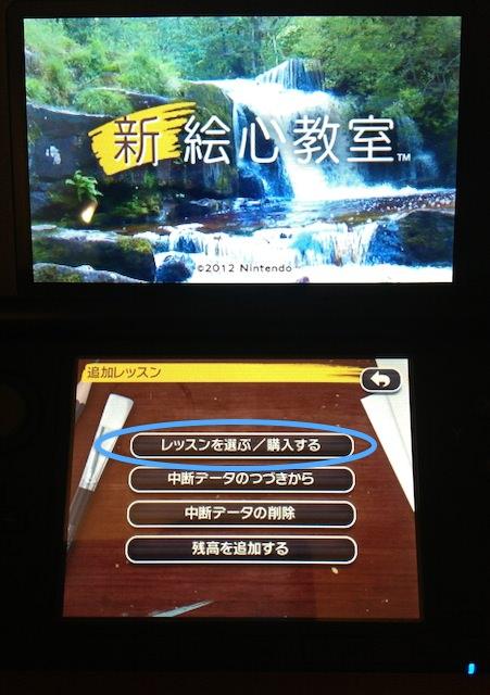 3ds_egokorokyoushitsu-3.jpg