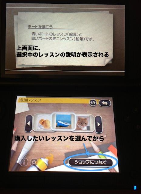 3ds_egokorokyoushitsu-4.jpg