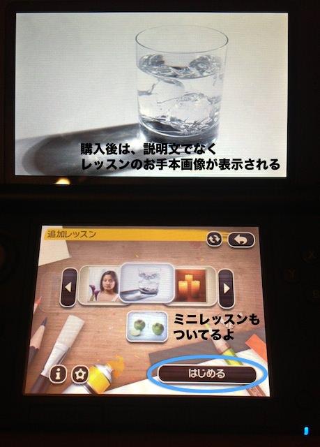 3ds_egokorokyoushitsu-5.jpg