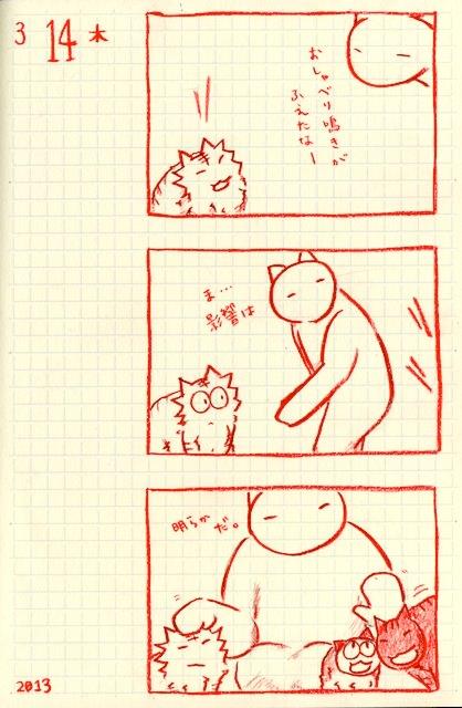 cat_talking_nekoraenikki20130314.jpg