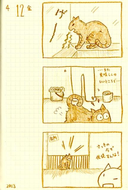 cat_vomiting_nekoraenikki20130412.jpg