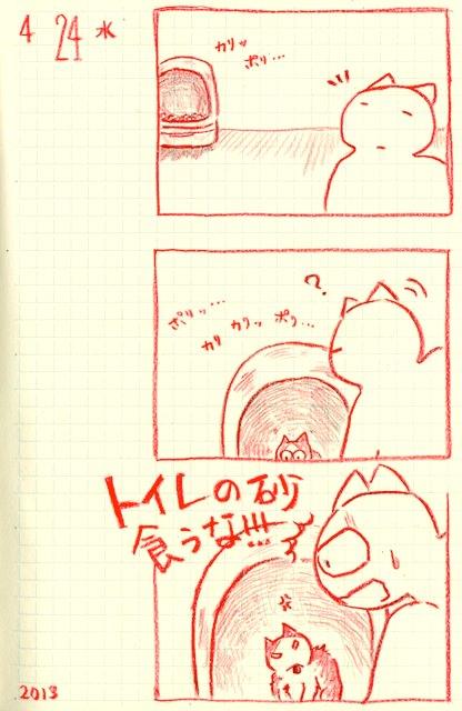 cat_okara_nekoraenikki_20130424.jpg