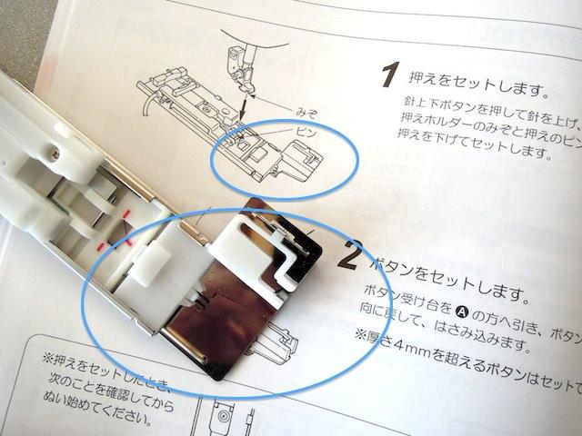 sewing_machine_buttonhole-10.jpg