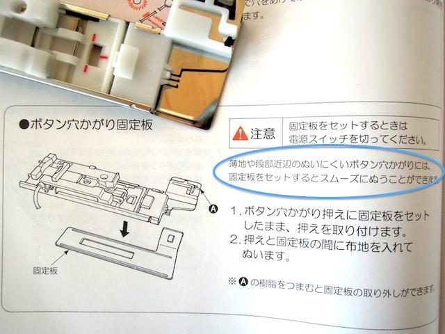 sewing_machine_buttonhole-11.jpg