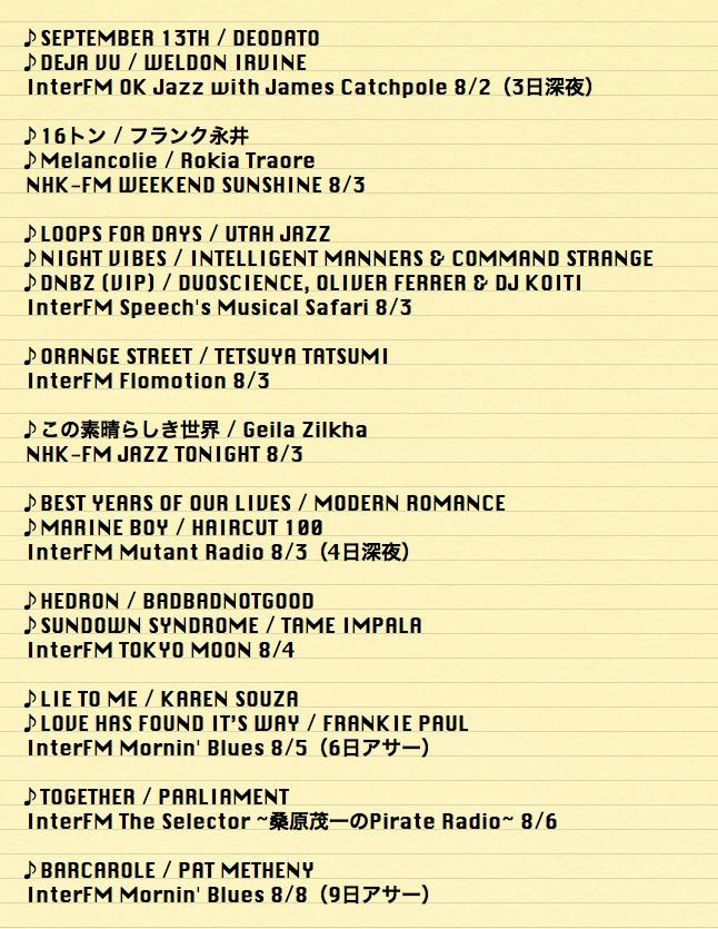 favorite-music_201308-2.jpg