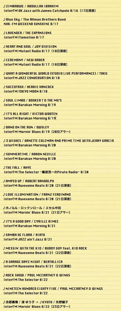 favorite music_201308-4.jpg