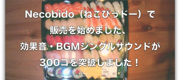 Necobido_Sound Effect_300.jpg