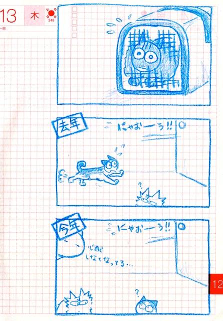 nekoraenikki20121213.jpg