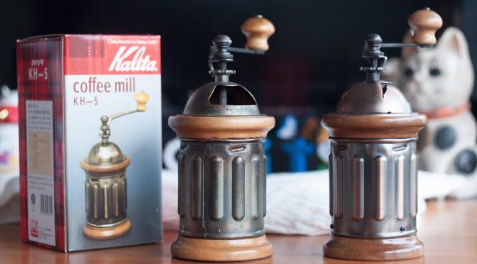カリタのコーヒーミル、同じの買ったら違いにびっくり(Kalita KH-5)