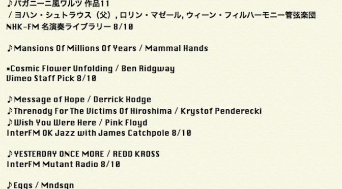 Favorite Music_201408-2.jpg