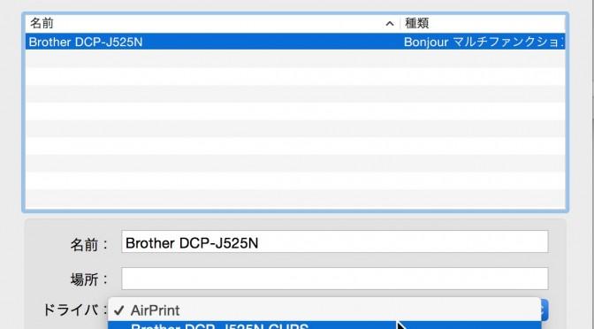 iMac5k+BrotherのプリンターDCP-J525Nでプリントが勝手に縮小される時の対処法