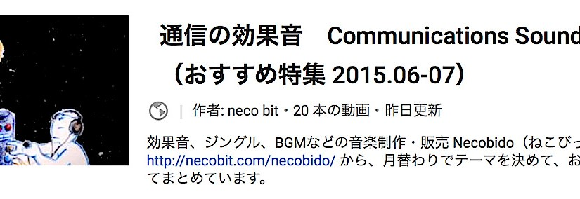 通信の効果音 Communications Sound Effects (Necobido おすすめ特集 2015.06-07)