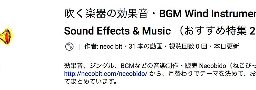 吹く楽器の効果音・BGM Wind Instrument Sound Effects and Music (Necobido おすすめ特集 2015.08-09)