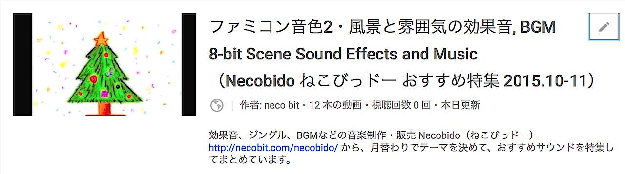 neobido-recommended_201510.jpg