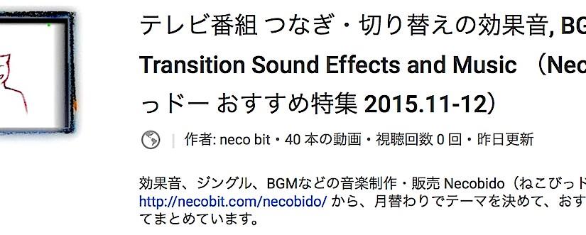 テレビ番組 つなぎ・切り替えの効果音, BGM TV Show Transition Sound Effects and Music (Necobido おすすめ特集 2015.11-12)