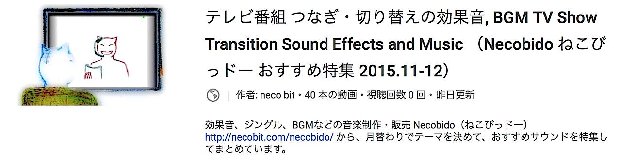 Necobido-recommended-201511.jpg