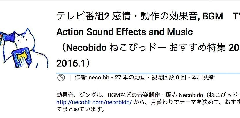 テレビ番組2 感情・動作の効果音, BGM TV Show Action Sound Effects and Music (Necobido おすすめ特集 2015.12-2016.1)