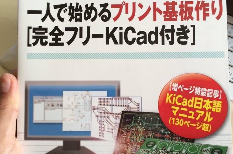 KiCad覚えよう とりあえずチュートリアルをしてみる