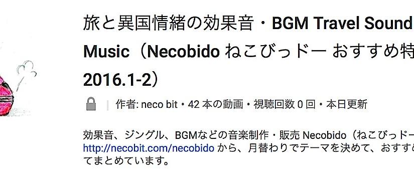 旅と異国情緒の効果音・BGM Travel Sound Effects and Music (Necobido おすすめ特集 2016.1-2)