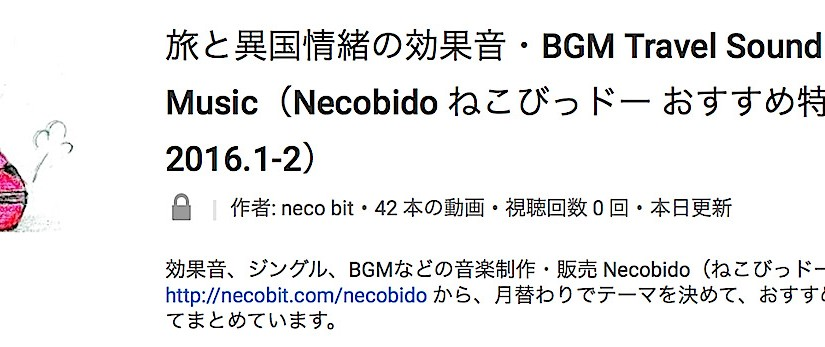 Necobido-recommended-201601.jpg