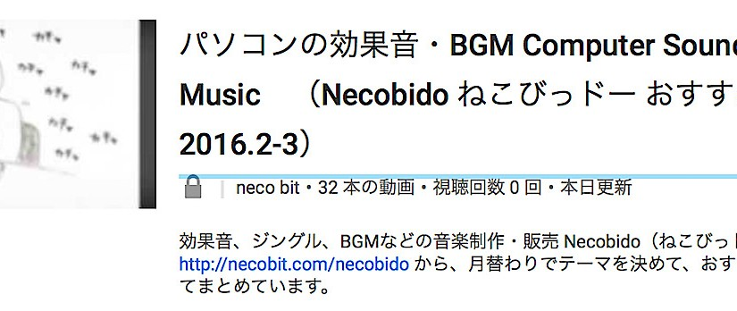 パソコンの効果音・BGM Computer Sound Effects and Music (Necobido おすすめ特集 2016.2-3)