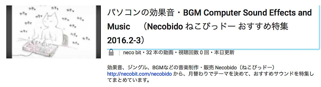 Necobido-recommended-201602.jpg