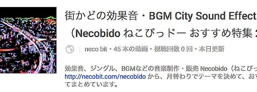 街かどの効果音・BGM City Sound Effects and Music (Necobido おすすめ特集 2016.3-4)