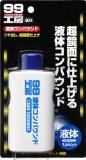 ソフト99(SOFT99)99工房 液体コンパウンド024