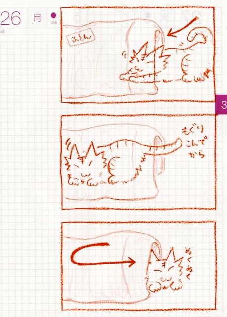 猫ら絵日記『もぐってUターンで布団かぶる』